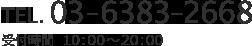 TEL.03-6383-2668